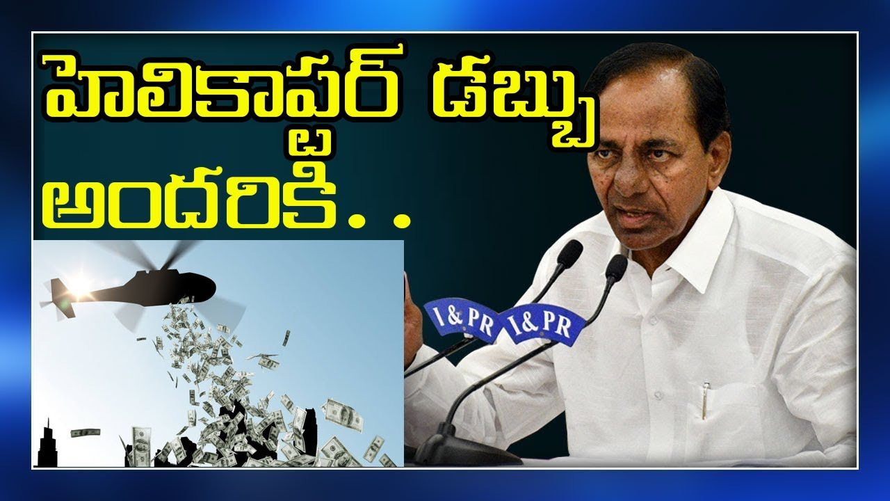 CM KCR about Helicopter Money| KCR Press meet| 4D NEWS #helicopter ...