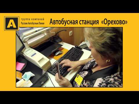 """Автобусная станция """"Орехово"""""""