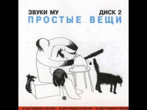 Zvuki Mu Pyotr Mamonov  Prostie Veshi  Simple Things Part 2 Full Album, Russia, USSR, 1988
