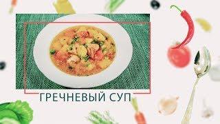 Гречневый суп в мультиварке-скороварке ARC–514D