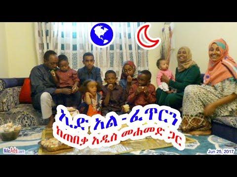 ኢድ አል-ፈጥርን ከጠበቃ አዲስ መሐመድ ጋር - Eid al-Fitr lawyer Addis Mohammod  - DW