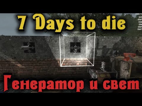ГЕНЕРАТОР и Свет - 7 Days to Die
