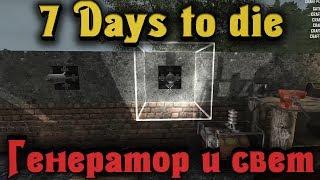ГЕНЕРАТОР и Свет - 7 Days to Die