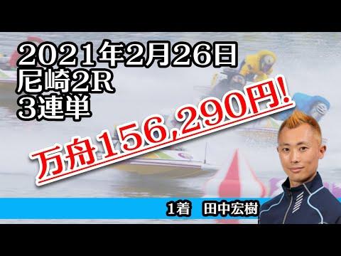 【万舟】尼崎2R 156,290円 ボートレース 2021年2月26日