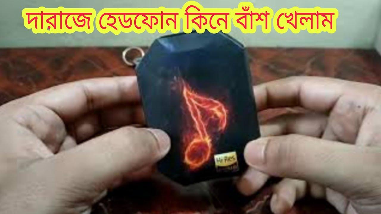 দারাজে হেডফোন কিনে বাঁশ খেলাম | Daraz Seller Cheated With me