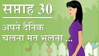 गर्भावस्था  | सप्ताह 30 | हिंदी | Pregnancy | Week by Week | Week 30 | Hindi