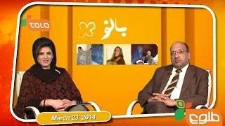 Banu - 23/03/2014 / بانو