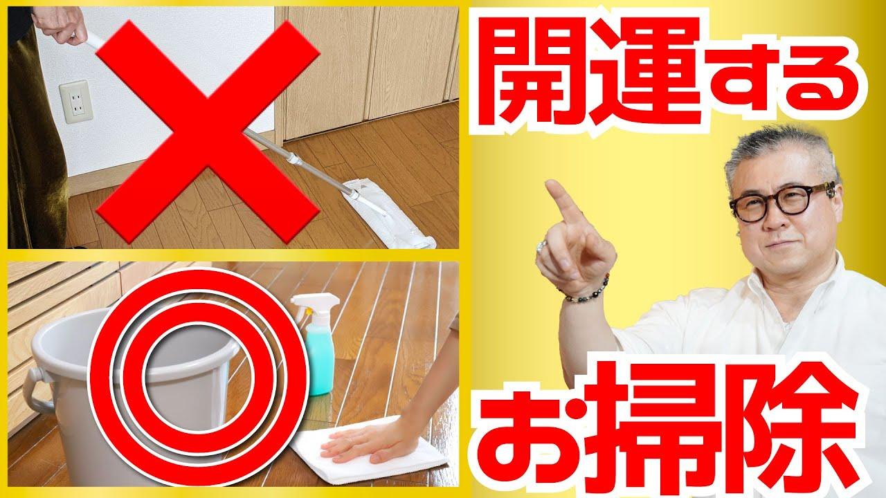 【ゲッターズ飯田】掃除と片づけは開運の基本。フローリングで開運。ついでに、床も少し拭き掃除。お掃除動画【キッチンリセット】お店への集客。