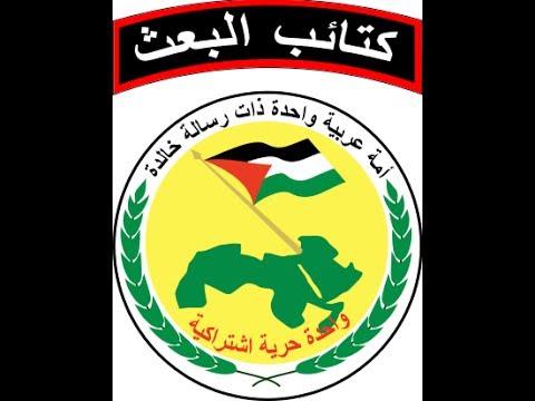 Syrian Ba'ath Brigade Song