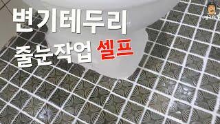 변기테두리 바닥줄눈 백색시멘트 셀프작업 #다이소 #셀프…