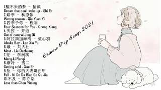 Top 10 Chinese Pop Song In Tik Tok 2021 © 抖音 Douyin Song🙆🏻💗