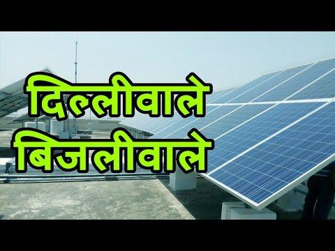 Solar Plate Roof पर Delhi में लगाएं, अपनी Electricity खुद बनाएं