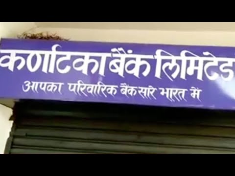 Shocking: Man arrested for operating fake private bank branch | Oneindia News