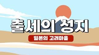 일본문화, 출세를 하고 싶다면 이곳을 방문한다? 고려마…