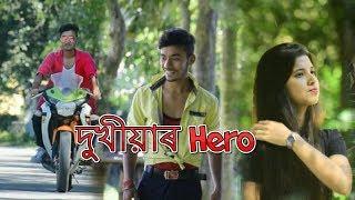 দুখীয়াৰ Hero // New assamese comedy video 2018 // Assamese funny video // Jalakalawood //