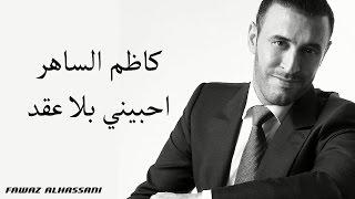 Kadim Al Saher Ahebini كاظم الساهر - أحبيني بلا عقد