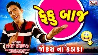 ફેકું બાજ - Gujarati New Jokes By Amit Khuva in Funny Video Feku Baaj Friend | Gujju Comedy Bites