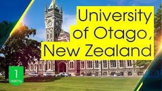 Университет ОТАГО г.Данидин / ВУЗы Новой Зеландии / KIWI-ZONE