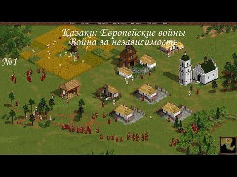 Казаки: Европейские войны №1 (Война за независимость)
