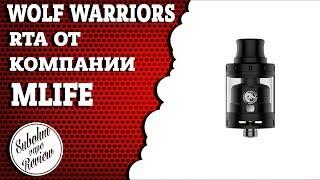 WOLF WARRIORS RTA от MLIFE - дешево и вкусно