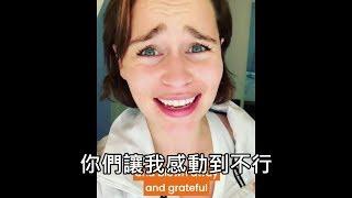 網友幫龍母的慈善團體募款,龍母龍心大悅拍片感謝 (中文字幕)