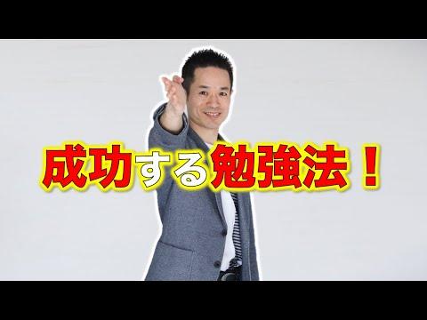 【成功したい人へ!】歴史や各国から学ぶ!【成功する勉強方法!】