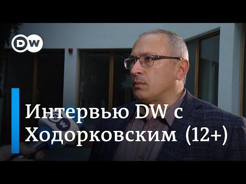 Ходорковский о Навальном, умном голосовании, Северном потоке-2, Трампе и возвращении в Россию (12+)