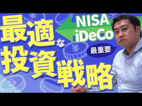 アセットアロケーション投資でのNISAとiDeCoの適切な使い方きになるマネーセンス#100