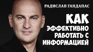 Как эффективно работать с информацией | Радислав Гандапас