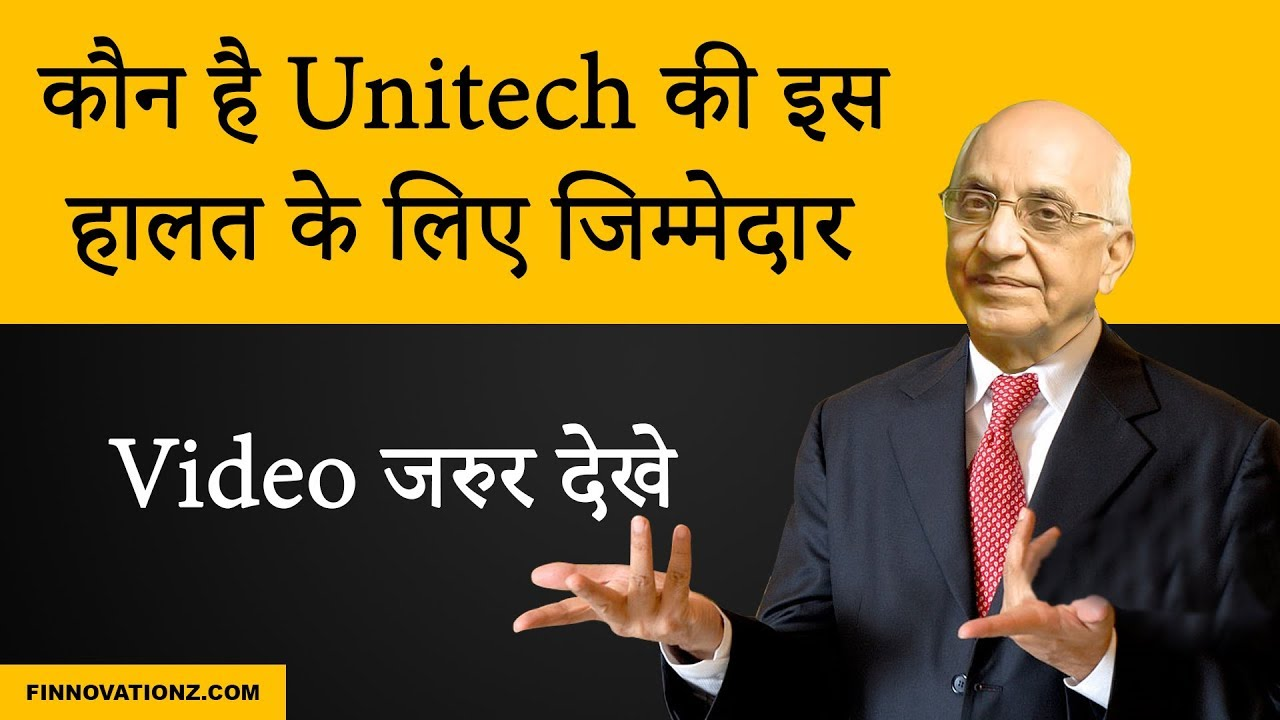 The Rise and Fall of Unitech in Hindi