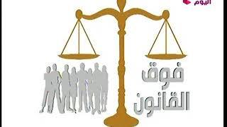 برنامج فوق القانون |  ولقاءات مسئولي محافظة القليوبية في عيدها القومي 7 -9- 2017