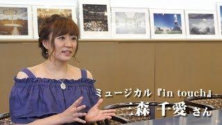 水戸市出身の女優・三森千愛さんに、ミュージカル『in touch』の見どこ...