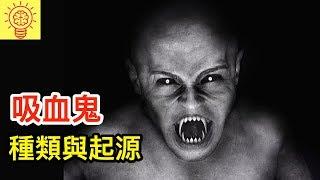 10個【吸血鬼】的種類和起源!快記住它們的弱點! thumbnail