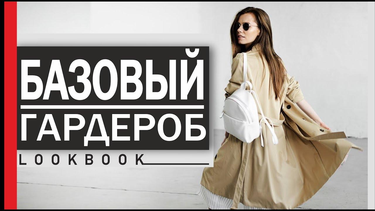 Женский базовый гардероб скачать книгу