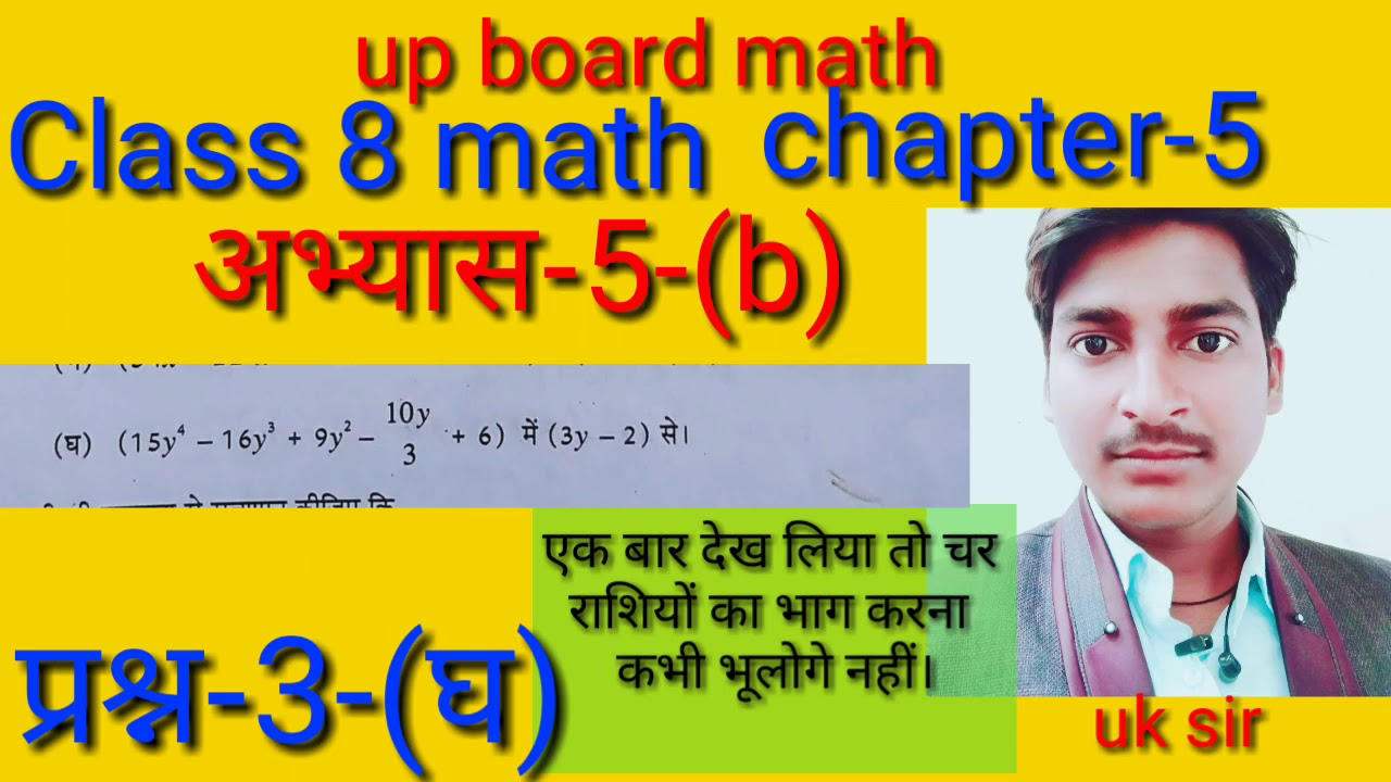 5(b), Q 3-(घ) , class 8 math,up board, by- Uk sir,fast mathmatics
