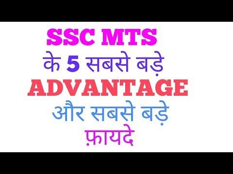 5 MOST ADVANTAGE OF SSC MTS/ 5 सबसे बड़े फायदे SSC MTS के