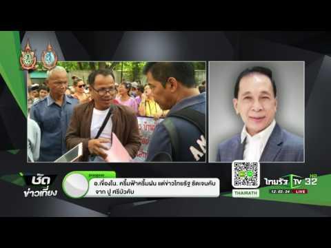 ย้อนหลัง ขีดเส้นใต้เมืองไทย : ถอดรหัสทุจริต-จ่ายใต้โต๊ะ | 07-09-59 | ชัดข่าวเที่ยง | ThairathTV