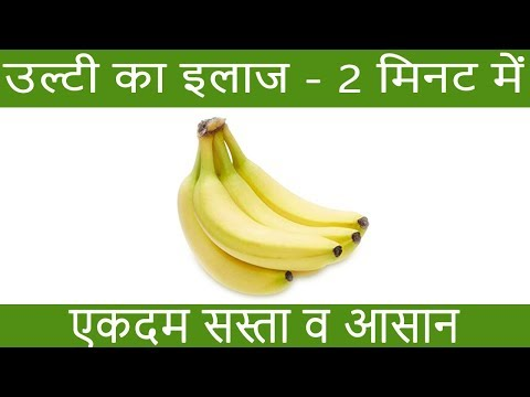 How To Stop Vomiting - 3 Easy Natural Home Remedies To Stop Vomiting Health Video 5