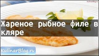 Рецепт Жареное рыбное филе вкляре