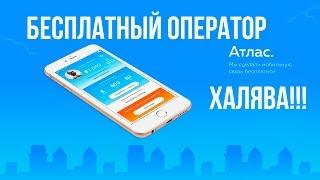 Атлас бесплатный оператор / Бесплатный интернет и связь