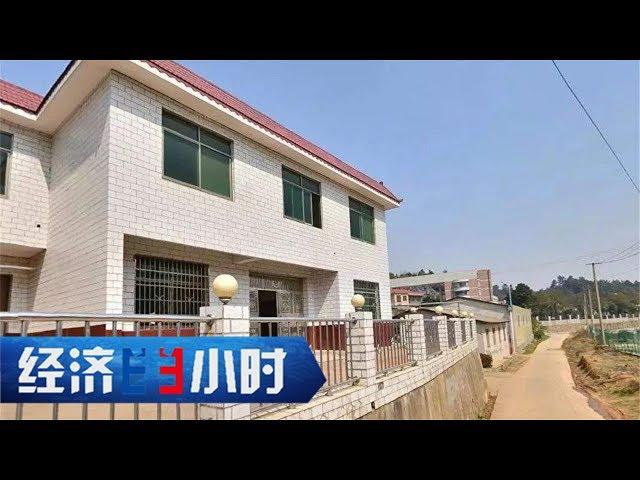 《经济半小时》 代表委员话改革 宅基地的春天有多远 20190312   CCTV财经