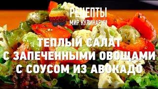 Теплый салат с запеченными овощами с соусом из авокадо