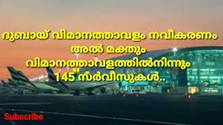 Latest Gulf news//Dubai airport news//latest Malayalam news//malayalam live