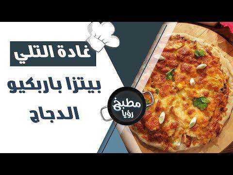 صورة  طريقة عمل البيتزا بيتزا باربكيو الدجاج - غادة التلي طريقة عمل البيتزا بالفراخ من يوتيوب