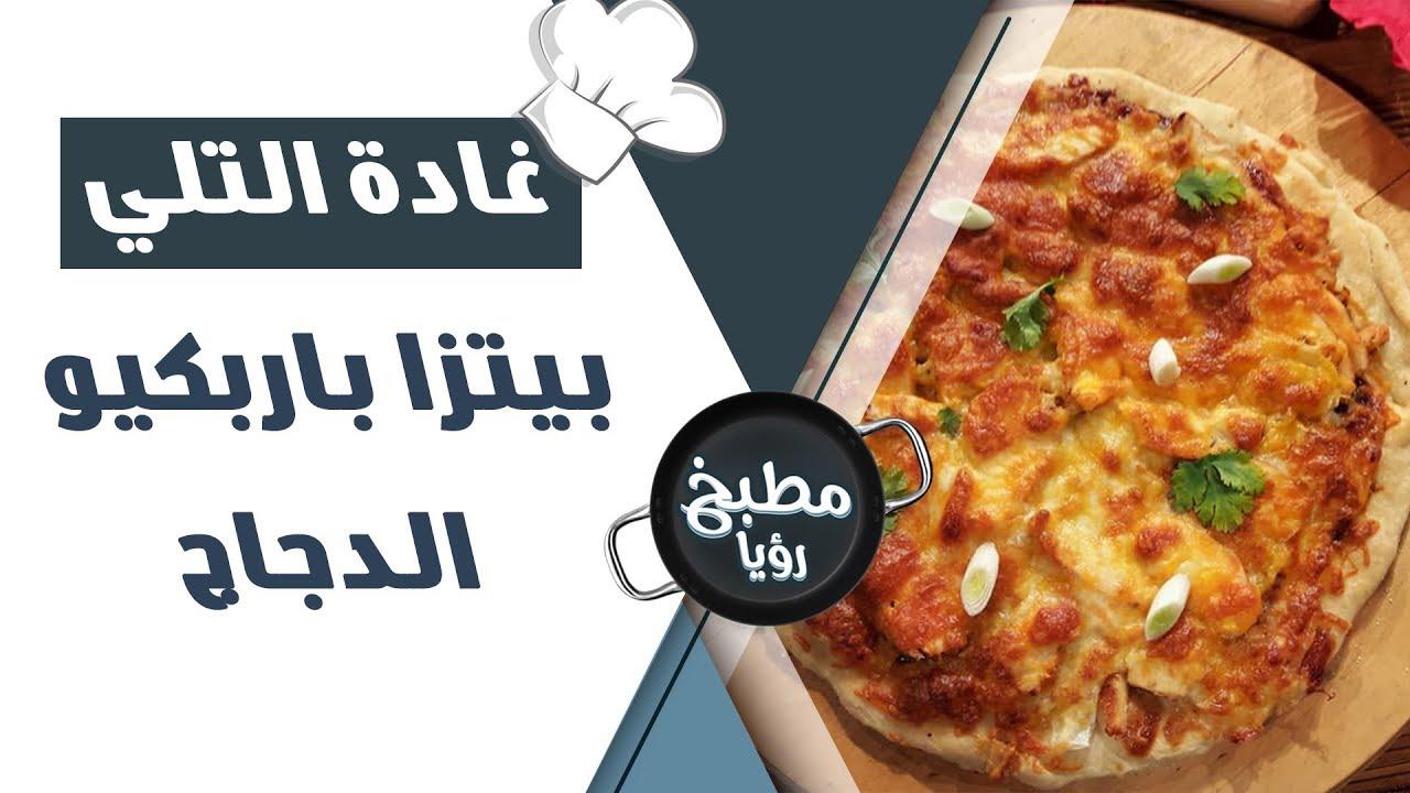 بيتزا باربكيو الدجاج غادة التلي Youtube