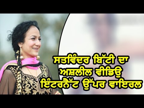 Satwinder Bitti (Leaked Video) | Case Filed , One Man Arrested | Dainik Savera