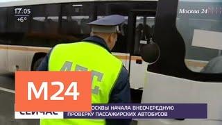 Смотреть видео В Москве началась внеплановая проверка автобусов после резонансных ДТП - Москва 24 онлайн