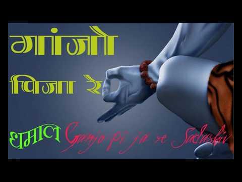 DHAMAAL Ganjo Pija re Sadashiv गांजो पीजा रै सदाशिव भोळा अमली