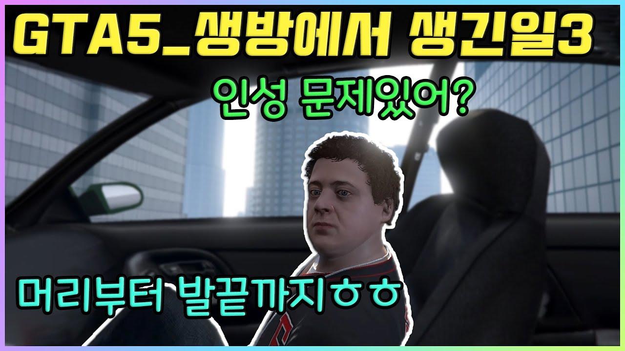GTA5 흔한 유튜버가 생방하면 생기는 일3 │ 뉴니온TV