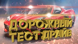 Дорожный тест драйв 2020 Chevrolet Corvette Stingray Coupe | Test drive 2020 Chevrolet...